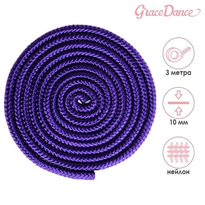 Скакалка для гимнастики 3 м, цвет фиолетовый