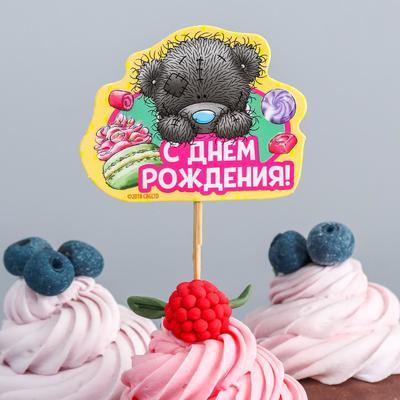 """Топпер в торт Me To You """"С днем рождения!""""сладости, + наклейки"""