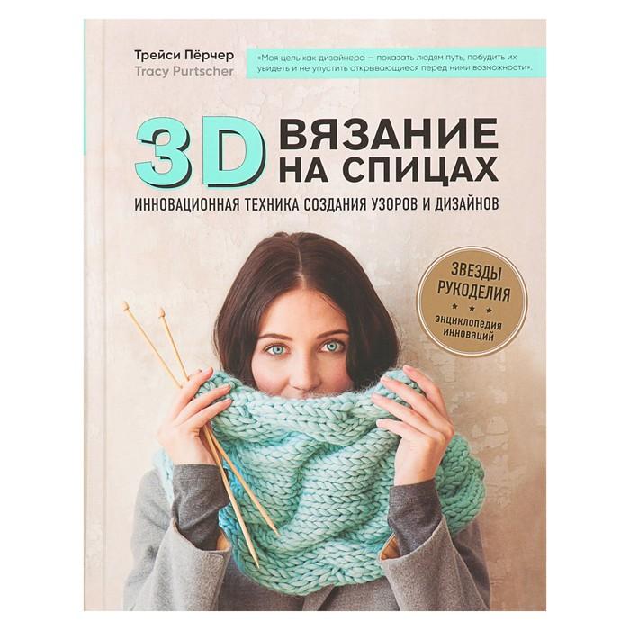 3D-вязание на спицах. Инновационная техника создания узоров и дизайнов. Пёрчер Т.