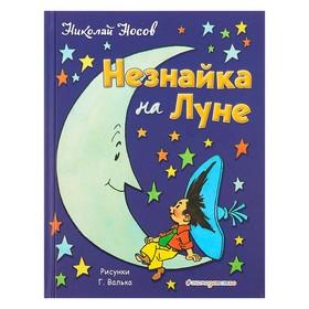 «Незнайка на Луне», Носов Н. Н., ил. Г. Валька.