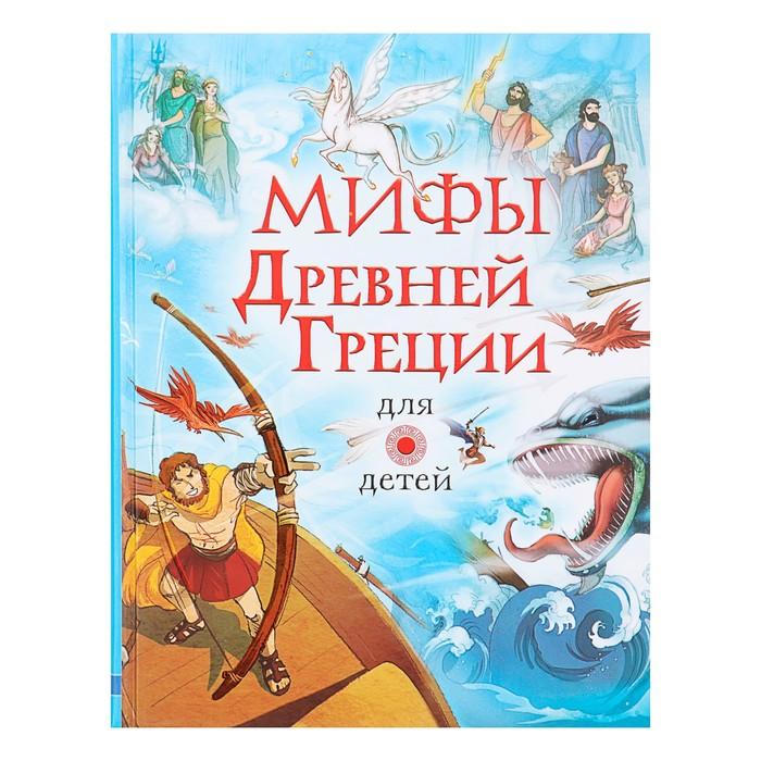 Мифы Древней Греции для детей - фото 977687