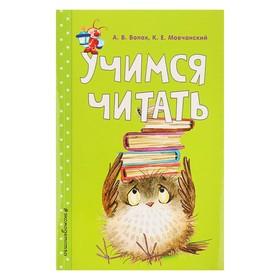 Учимся читать. Волох А. В., Мовчанский К. Е.