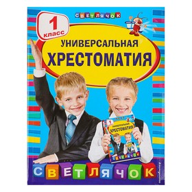 Universal reader: 1 class. Chukovsky K. And.