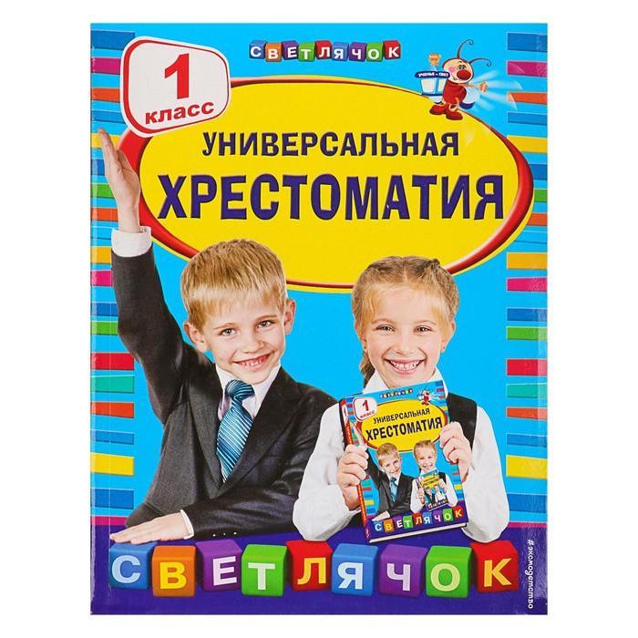 Универсальная хрестоматия, 1 класс. Чуковский К. И. - фото 967752