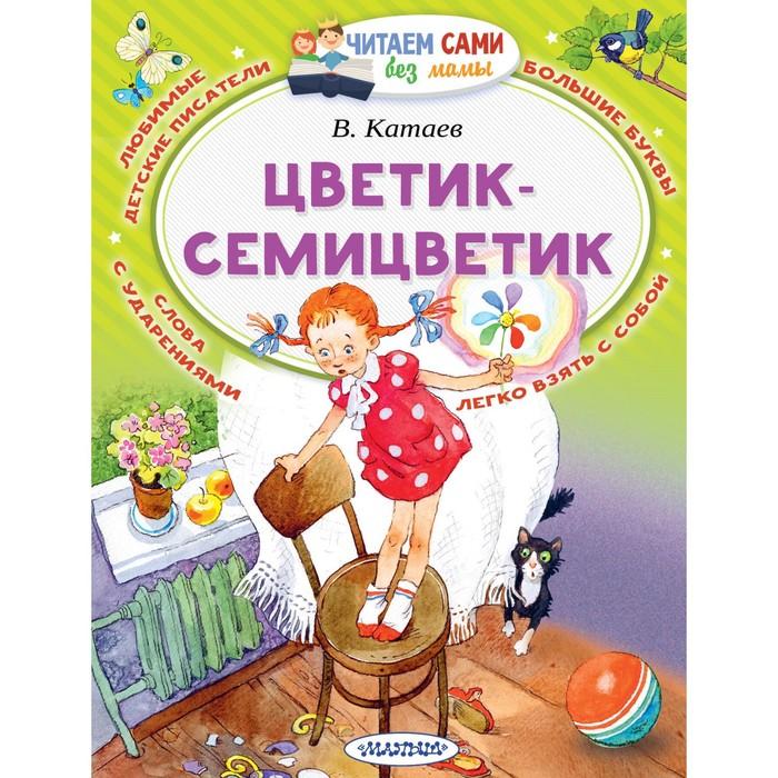 «Цветик-Семицветик», Катаев В. П.