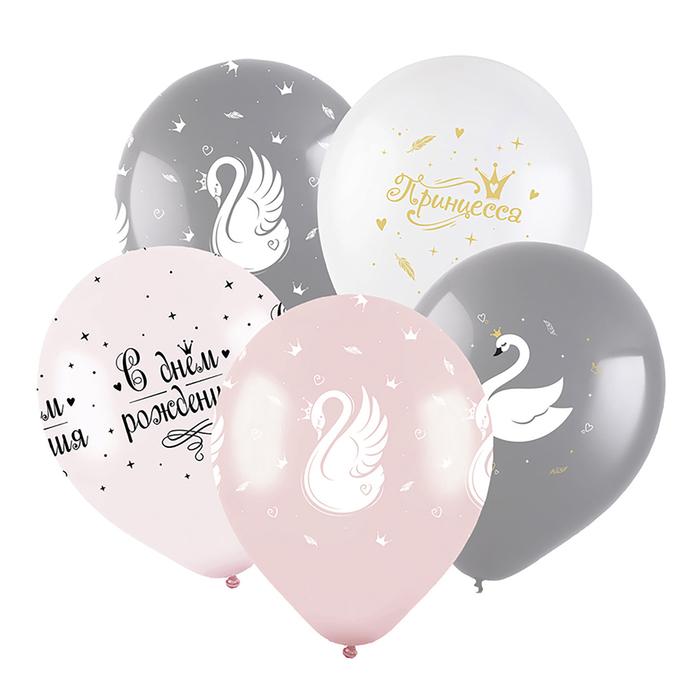 """Шар латексный 12"""" """"С днём рождения!"""", принцесса-лебедь, пастель, набор 100 шт., цвета МИКС"""