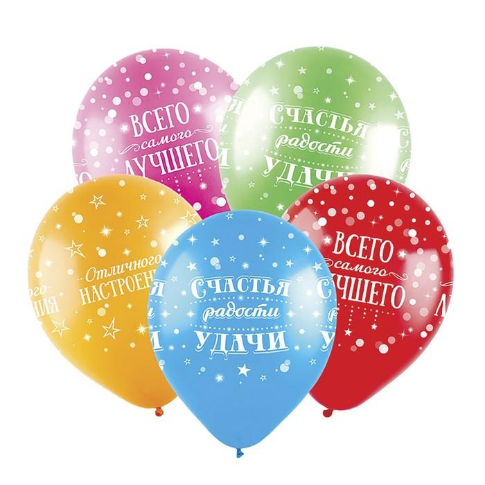 """Шар латексный 12"""" «Счастья, радости, удачи», пастель, 5-сторонний, набор 100 шт., цвета МИКС - фото 308469535"""