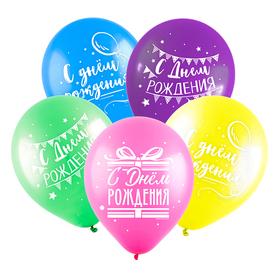 """Шар латексный 12"""" """"С днём рождения"""", вечеринка, пастель, 2-сторонний, набор 100 шт., цвета МИКС"""