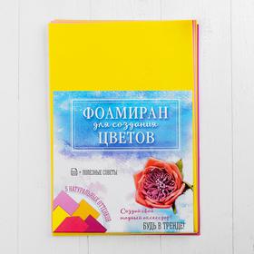 A set of sheets Tamarana No. 8, was 29.5 × 19.5 cm, set of 5 PCs