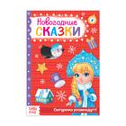"""Книжка новогодние сказки """"Для девочек""""  20 стр"""