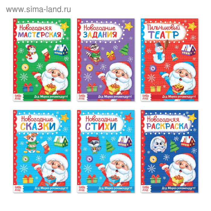 """Набор новогодних книг """"От Деда Мороза"""" 20 стр."""