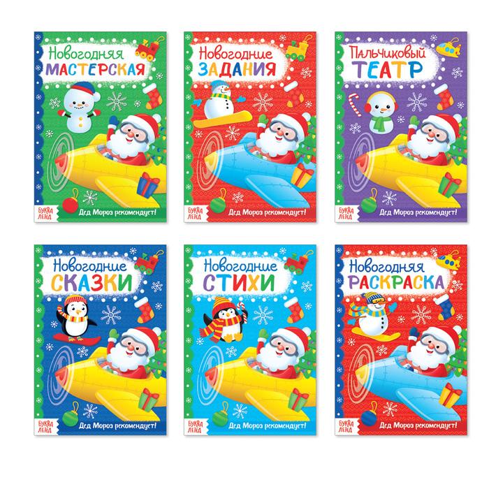 """Набор новогодних книг """"Для мальчиков""""  20 стр."""