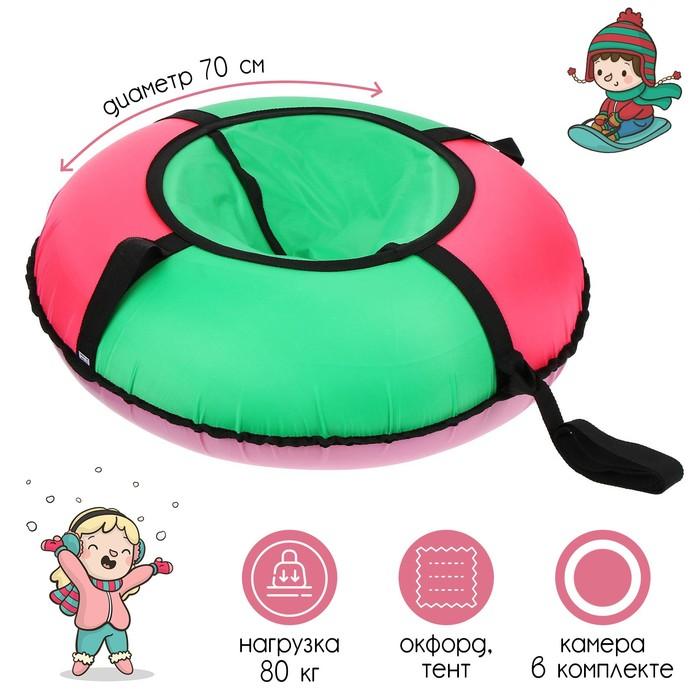 Тюбинг - ватрушка «Вихрь Эконом», диаметр 70 см, цвет микс