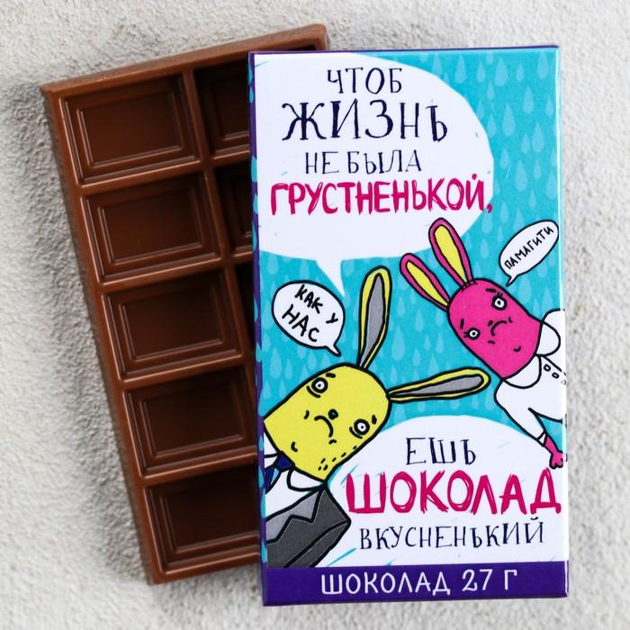 Шоколад молочный «Чтоб жизнь не была грустненькой», 27 г