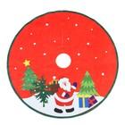 """Полянка под елку d-75 см """"Дед мороз с подарками """""""