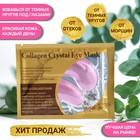 Патчи гелевые для глаз Collagen Crystal, розовые, 2*3 г