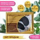 Патчи гелевые для глаз Collagen Crystal, черные, 2*3 г