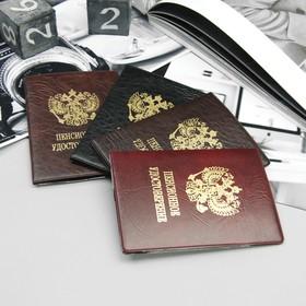 Обложка для пенсионного удостоверения, герб, тиснение, МИКС Ош