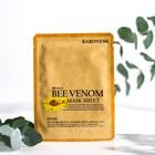 Маска для лица  BARONESS с пчелиным  ядом