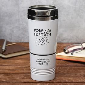 """Термостакан без ручки 2 в 1 """"Кофе для бодрости"""", 300 мл, мл, сохраняет тепло 2 ч"""