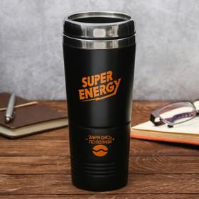 """Термостакан без ручки 2 в 1 """"Super energy"""", 600 мл"""