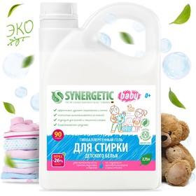 Средство моющее биоразлагаемое для стирки детского белья Synergetic, 2,75 л