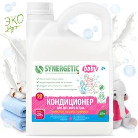 Биоразлагаемый кондиционер-ополаскиватель для детского белья Synergetic нежное прикосновение, 2.75 л