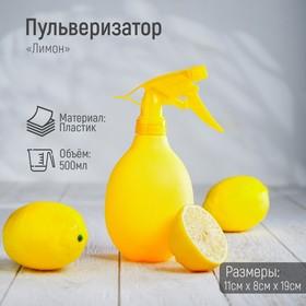Пульверизатор «Лимон», 500 мл, цвет жёлтый