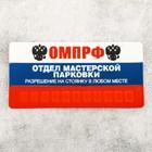 Прилипало с номером телефона «ОМПРФ» - фото 235733