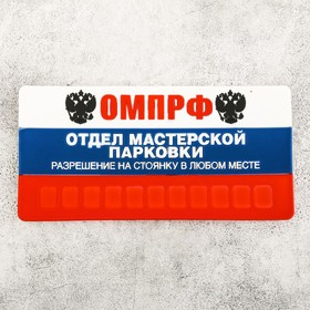 """Sticking with a phone number of """"OMPH"""", 18.3 x 9cm"""