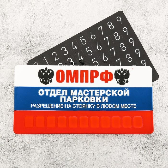Прилипало с номером телефона «ОМПРФ» - фото 235735