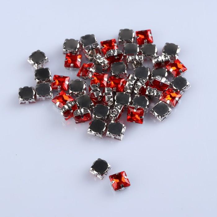 Стразы пришивные «Квадрат», в оправе, 8 × 8 мм, 50 шт, цвет красный - фото 702137246