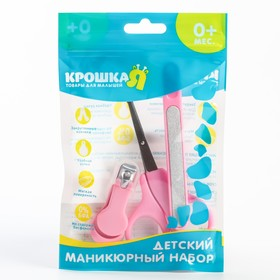 Children's manicure set, 3-piece: scissors, nail file, knipser, 0 months, color pink