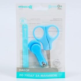 Children's manicure set, 3-piece: scissors, nail file, knipser, 0 months, color blue