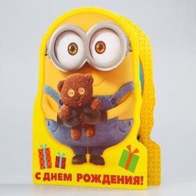 """Открытка-гигант """"С днем рождения!"""" Гадкий Я, желтая"""