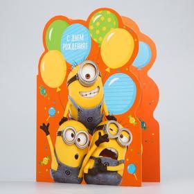 """Открытка-гигант """"С днем рождения!"""" Гадкий Я, оранжевая"""