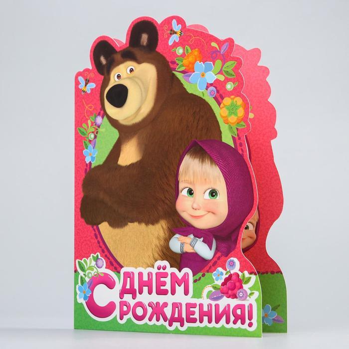 """Открытка-гигант """"С Днем Рождения!"""", Маша и Медведь"""
