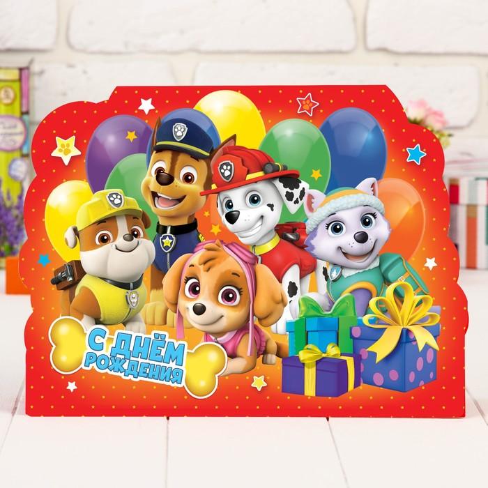 Картинка с днем рождения мальчику 5 лет щенячий патруль, морожено открытки