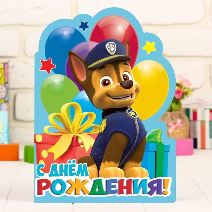 Днем, картинки с днем рождения щенячий патруль 3 года