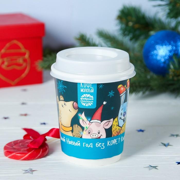 """РЯД из 2 ШТ!Кофе молотый в бумажном стакане 30 г """"Какой новый год без кофе"""""""