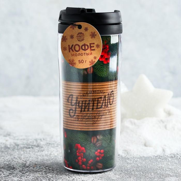 """Кофе молотый в термостакане, 350 мл """"Любимому учителю с Новым годом"""", 50 г"""