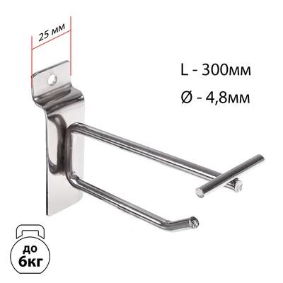 Крючок для экономпанелей с ценникодержателем, d4.8мм, 30 см, цвет хром
