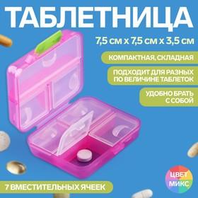 Таблетница «Трансформер», 7 секций, цвет МИКС