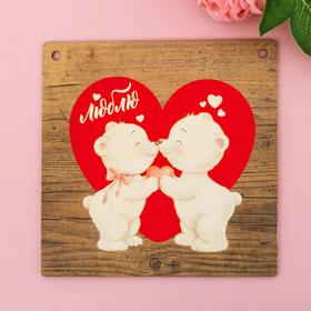 Интерьерная табличка «Люблю»