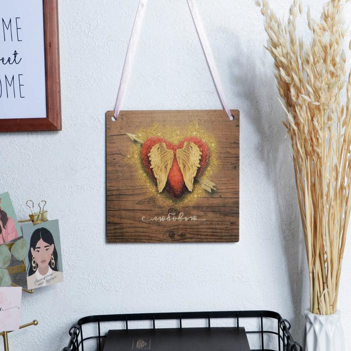Интерьерная табличка «С любовью»