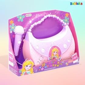 Музыкальный микрофон-сумочка «Я принцесса», световые и звуковые эффекты, работает от батареек