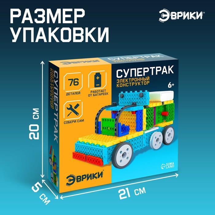 Электронный конструктор «Супертрак», 76 деталей