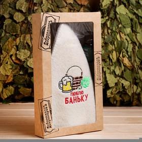 """Набор для бани в коробке """"Люблю баньку"""" шапка, масло кедра и пихты"""