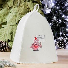 Банная шапка с термопечатью 'Свинка с табличкой', войлок, белая Ош