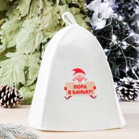 Банная шапка с термопечатью 'Пора в баньку!', войлок, белая Ош